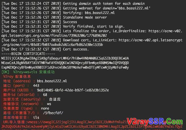 """史上最简单的V2ray+Ws+Tls+Nginx配置方式,V2ray+Ws+Tls+Nginx一键安装脚本,开启最帅的""""番茄""""方式。V2RaysSSR.Com全网首发"""